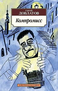 Сергей Довлатов - Компромисс