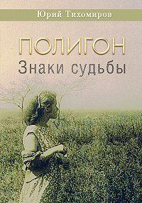 Юрий Тихомиров -Полигон. Знаки судьбы