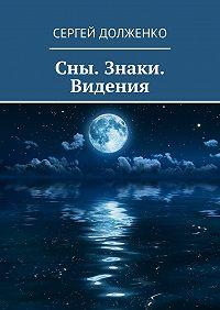 Сергей Долженко - Сны. Знаки. Видения