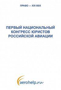Коллектив Авторов - Первый национальный конгресс юристов российской авиации