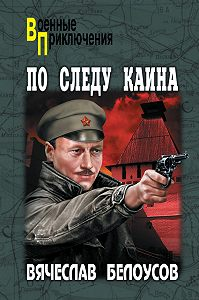 Вячеслав Белоусов -По следу Каина