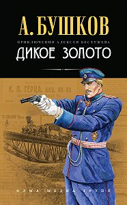 Александр Бушков -Дикое золото