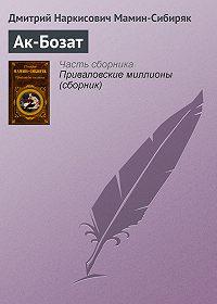 Дмитрий Мамин-Сибиряк -Ак-Бозат