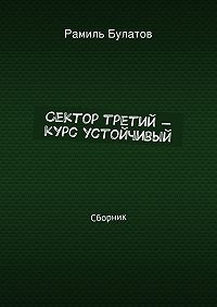 Рамиль Булатов -Сектор третий– курс устойчивый