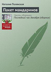 Наталия Полянская -Пакет мандаринов