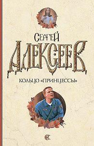 Сергей Алексеев -Кольцо «Принцессы»