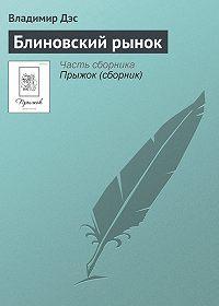 Владимир Дэс -Блиновский рынок