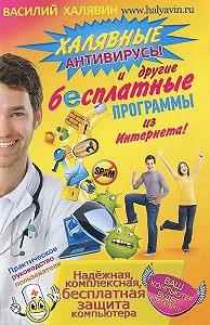 Василий Халявин, Литагент «Аудиокнига» - Халявные антивирусы и другие бесплатные программы из Интернета!