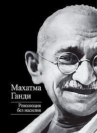 Махатма Ганди -Революция без насилия