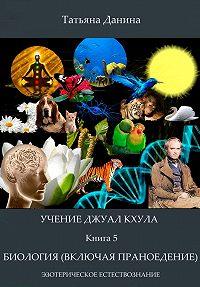Татьяна Данина -Биология (включая праноедение)