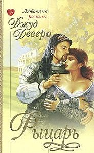 Джуд Деверо - Рыцарь