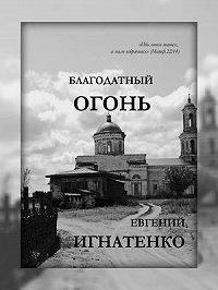 Евгений Игнатенко -Благодатный огонь