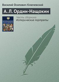 Василий Ключевский -А. Л. Ордин-Нащокин