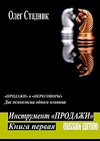 Олег Стадник -Инструмент «Продажи». «Продажи» и«Переговоры». Две психологии одного влияния