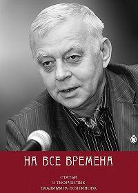 Сборник статей -На все времена. Статьи о творчестве Владимира Бояринова