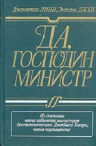 Джонатан Линн, Энтони Джей - Да, господин министр
