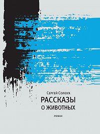 Сергей Солоух -Рассказы о животных