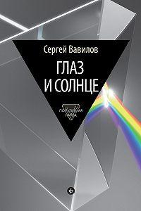Сергей Вавилов -Глаз и Солнце