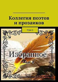 Александр Олегович Малашенков -Коллегия поэтов и прозаиков. Том 3