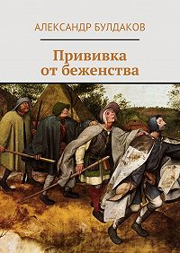 Александр Булдаков - Прививка отбеженства