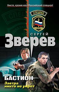 Сергей Зверев -Завтра никто не умрет