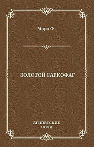 Ференц Мора -Золотой саркофаг