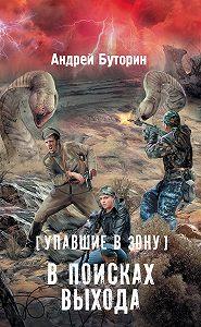 Андрей Буторин -Упавшие в Зону. В поисках выхода