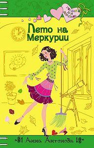 Анна Антонова -Лето на Меркурии