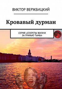 Виктор Вержбицкий - Кровавый дурман. Серия «Секреты жизни загранью тьмы»
