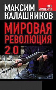 Максим Калашников -Мировая революция-2.0