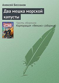 Алексей Бессонов -Два мешка морской капусты