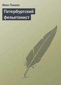 Иван Панаев -Петербургский фельетонист