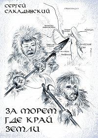 Сергей Сакадынский -Заморем, где край земли