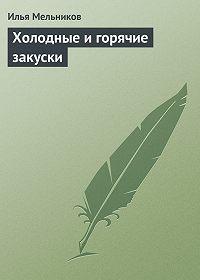 Илья Мельников -Холодные и горячие закуски