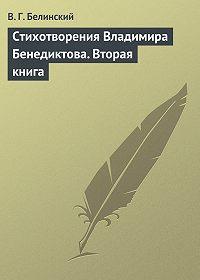 В. Г. Белинский -Стихотворения Владимира Бенедиктова. Вторая книга