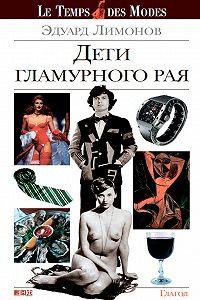 Эдуард Лимонов -Дети гламурного рая. О моде, стиле и путешествиях