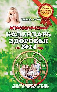 Татьяна Борщ, Евгений Воробьев - Астрологический календарь здоровья на 2014 год
