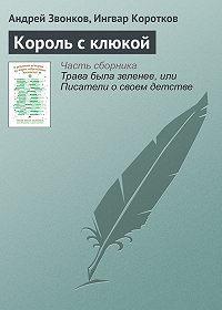 Ингвар Коротков -Король с клюкой
