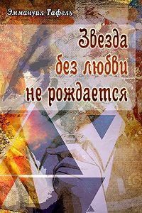 Эммануил Тафель -Звезда без любви не рождается