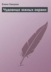 Елена Хаецкая -Чудовище южных окраин