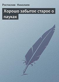 Ростислав Николаев -Хорошо забытое старое о пауках