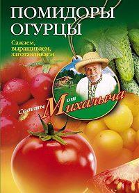 Николай Звонарев -Помидоры, огурцы. Сажаем, выращиваем, заготавливаем