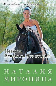 Наталия Миронина -Невеста Всадника без головы