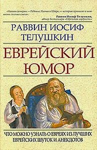 Иосиф Телушкин -Еврейский юмор