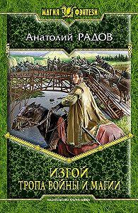 Анатолий Радов - Тропа Войны и Магии