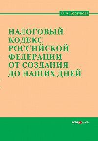 Ольга Александровна Борзунова - Налоговый кодекс Российской Федерации от создания до наших дней