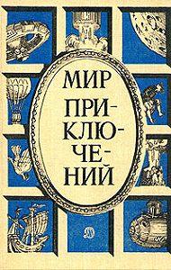 Геннадий Прашкевич -Война за погоду