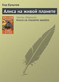 Кир Булычев -Алиса на живой планете