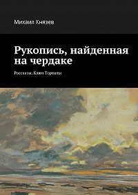 Михаил Князев -Рукопись, найденная начердаке. Рассказы. Ключ Тортилы