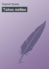 Георгий Чулков -Тайна любви